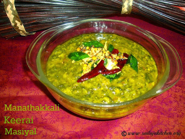 images for Manathakkali Keerai Masiyal Recipe / Keerai Masiyal Recipe