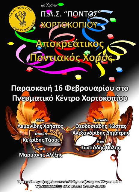 Αποκριάτικος Ποντιακός χορός στο Χορτοκόπι Καβάλας