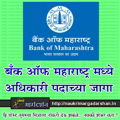 bank of maharashtra vacancies, bom vacancy, banking jobs, banking officer jobs, banking vacancies, government jobs, maharashtra jobs