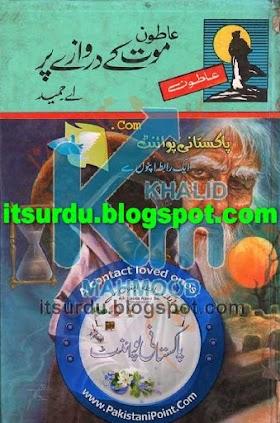 Aaton Mout Ke Darwazay Per By A Hameed