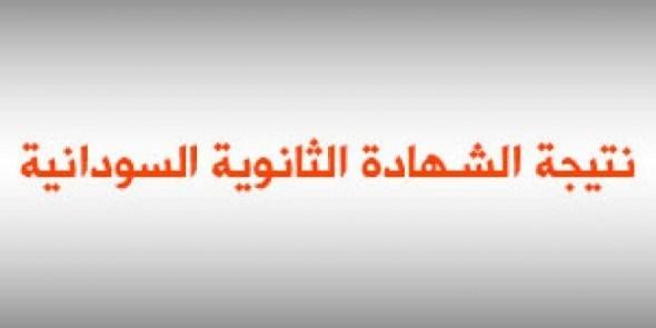 موعد اعلان نتيجة امتحانات الشهادة السودانية للعام 2019