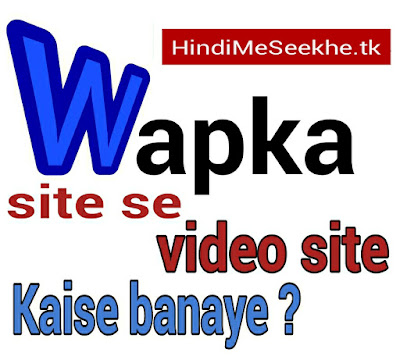Free video downloading website kaise banaye in hindi. 1