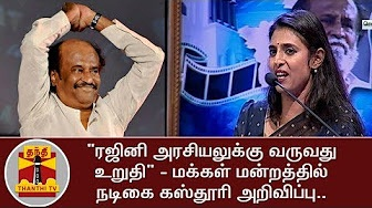 Rajini will come to politics for sure – Kasthuri !