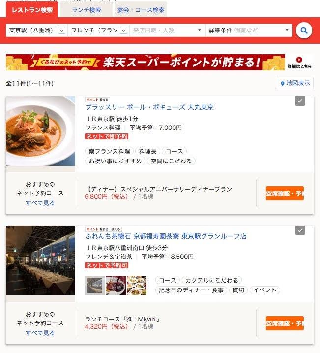 日本餐廳訂位,如何訂日本餐廳,餐廳訂位免費服務