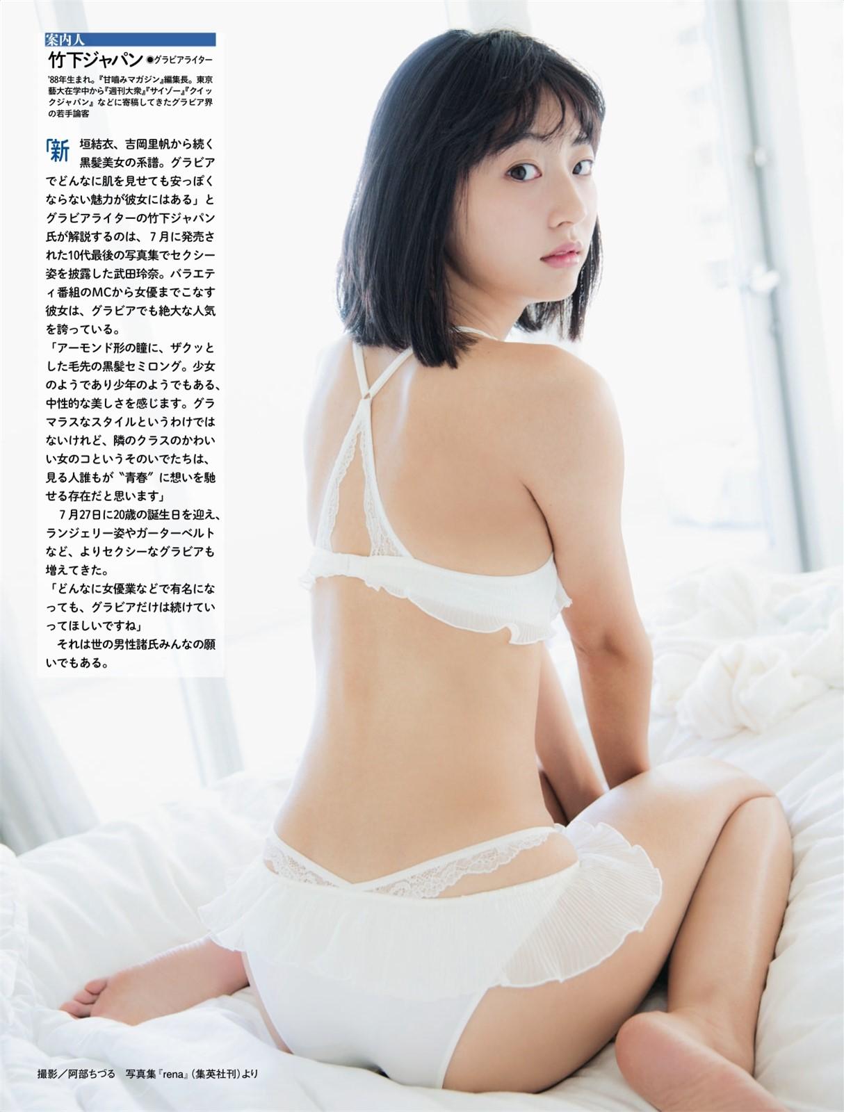 Rena Takeda 武田玲奈, Shukan SPA! 2017.08.22 (週刊スパ 2017年08月22日号)