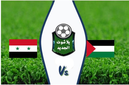 نتيجة مباراة فلسطين وسوريا بتاريخ 11-08-2019 بطولة اتحاد غرب آسيا