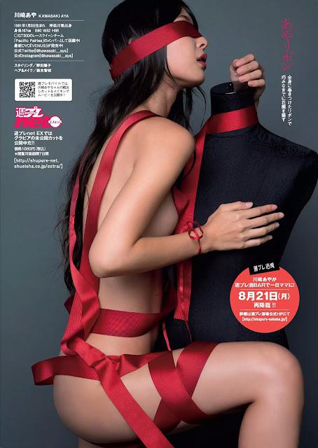 Kawasaki Aya 川崎あや Aya Body