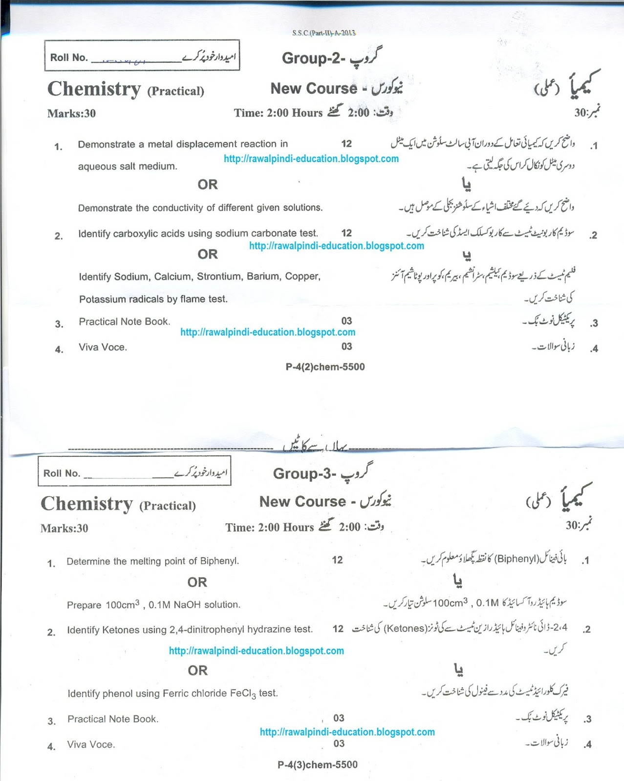 Practical Of Chemistry Matric Class 10th Punjab Boards