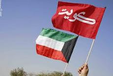 مطلوب موظفين ( إداريين ، فنيين ) لجميع أقسام مصنع  🇰🇼 ISCO Kuwait كويتين وجنسيات مختلفة