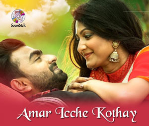 Amar Icche Kothay - Imran, Moumita Hari, Bangla MP3 Song