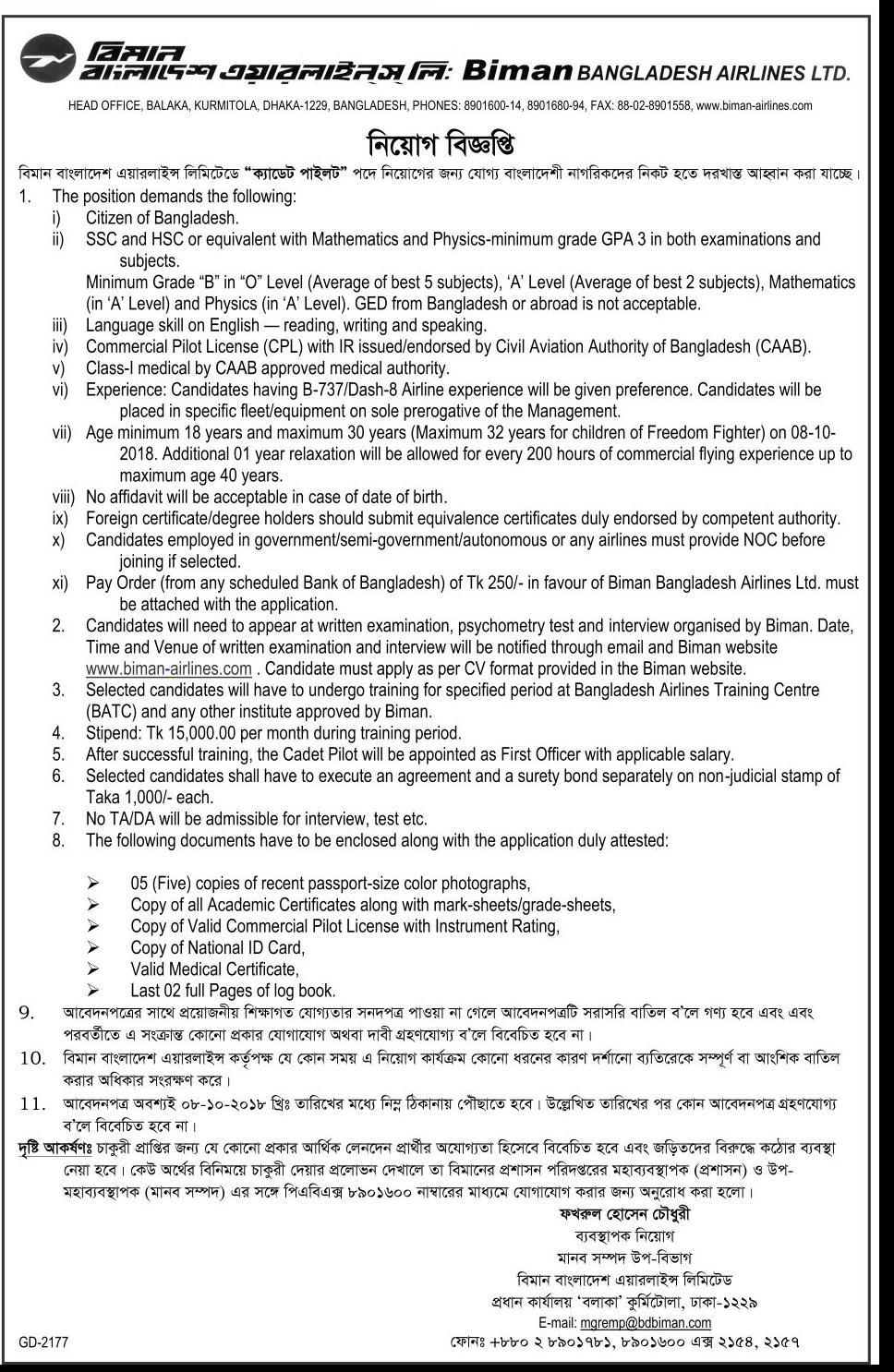 Biman Bangladesh Airlines Flight Cadet Recruitment Circular 2018