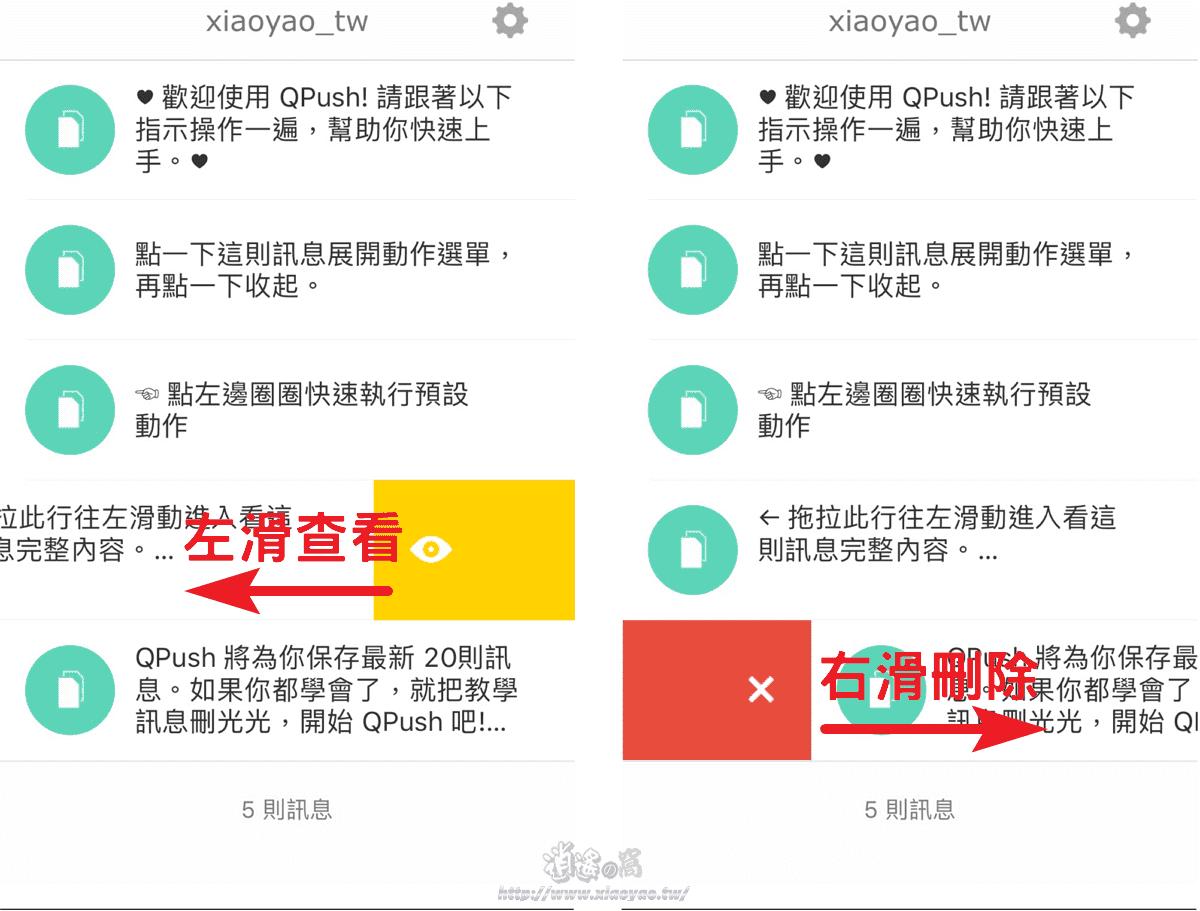 QPush快推App電腦傳送文字訊息到iPhone