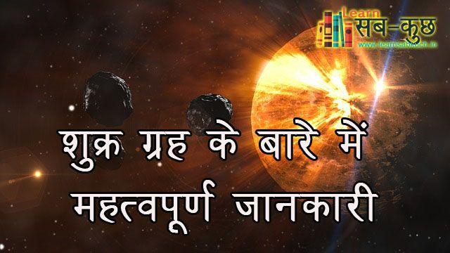 शुक्र ग्रह के बारे में महत्वपूर्ण जानकारी