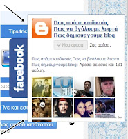 Facebook blogger like box