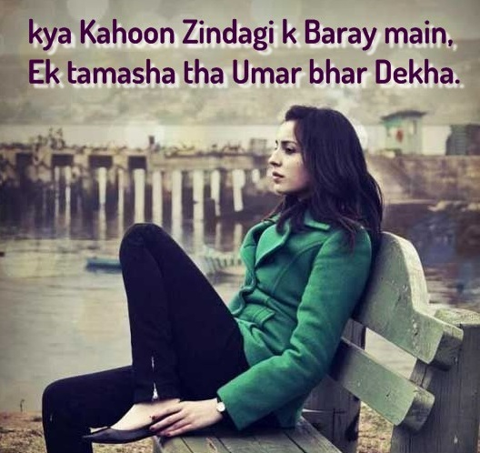 Urdu Sad Poetry With Beautiful English Text