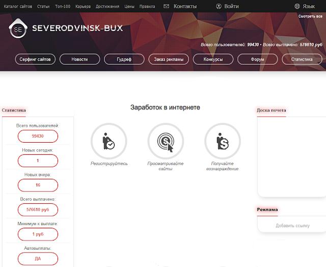 Severodvinsk-bux - подробности для заработка