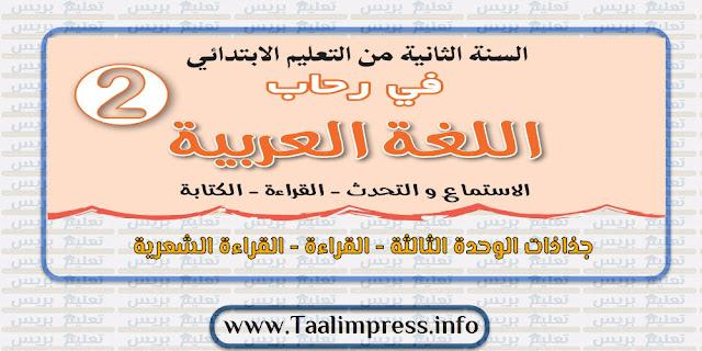 جذاذات الوحدة الثالثة في رحاب اللغة العربية لمكون القراءة الشعرية المستوى الثاني ابتدائي