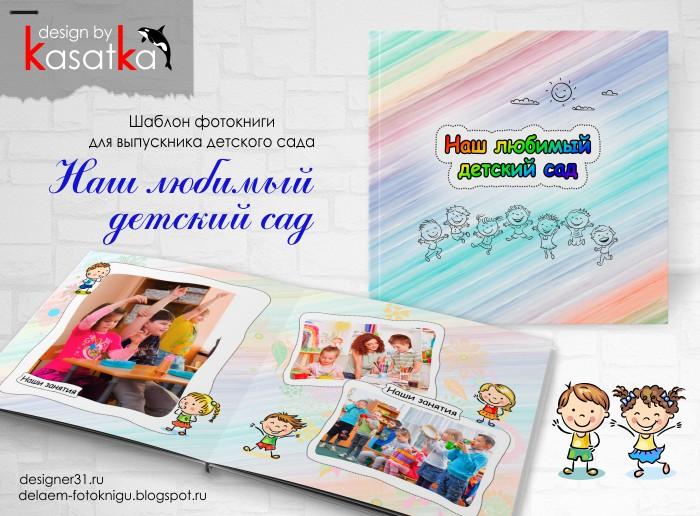 Шаблон фотокниги детский сад выпускной