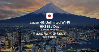 pocket wifi rental Japan