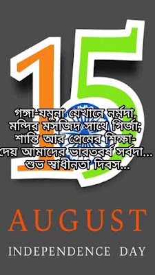 Happy Independence day Bangla SMS (Photos)