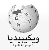 https://ar.wikipedia.org/wiki/%D8%A7%D9%84%D8%B5%D9%84%D8%A7%D8%A9_%D8%B9%D9%84%D9%89_%D8%A7%D9%84%D9%86%D8%A8%D9%8A