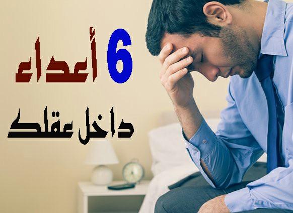 6 أعداء عاطفية داخل
