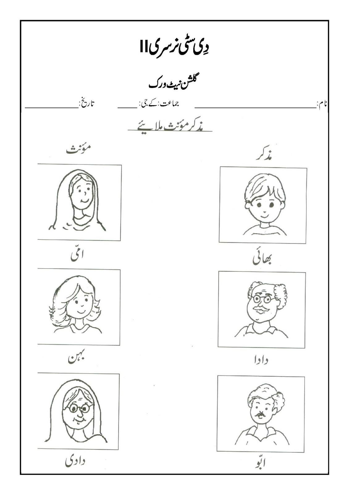 SR Gulshan The City Nursery-II: Urdu, Math & English Worksheets