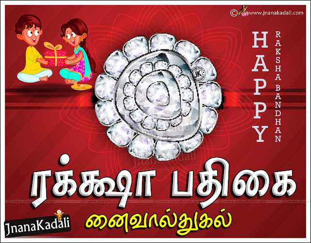 Beautiful Tamil Raksha Bandhan Wishes and Nice Messages online, Great Tamil Raksha Bandhan Images, Good Tamil Raksha Bandhan Sister Gifts and Top Quotations, Motivated Raksha Bandhan Tamil Kavithai for Tangachi, Tamil Sister Sentiment Quotes and Kavithai on Raksha Bandhan,  Best Sister and Brother Love Raksha Bandhan Images, Strong Raksha Bandhan Tamil Kavithai.