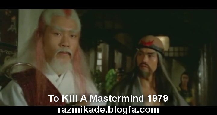To Kill A Mastermind 1979 full movie download in mandarin