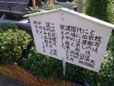 ひらかた菊花展 (岡東中央公園) 三十石船
