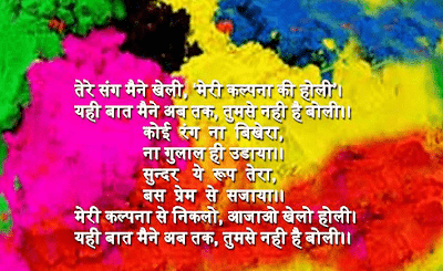 Holi 2018 wishes Hindi