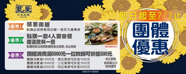 藍屋日本料理享團體優惠