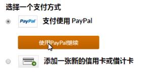 iHerb付款-Paypal-信用卡