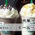 Starbucks 买一送一优惠!只限于12月23日一天!