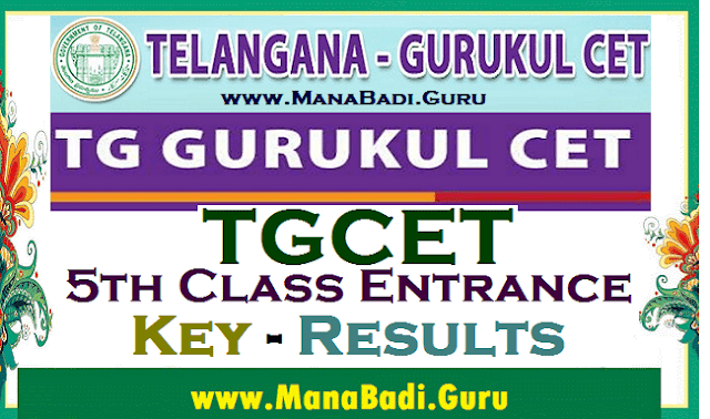 TGCET 2017 Results,Question Paper, Entrance Exam Answer Key download