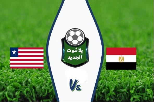 نتيجة مباراة مصر وليبيريا اليوم 07-11-2019 مباراة ودية