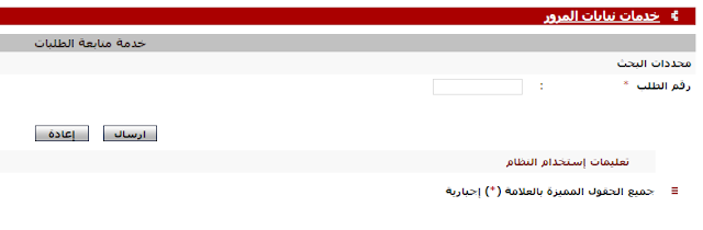 http://www.egypt.gov.eg/Services/NTPMOJ/functions/Search.aspx