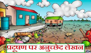 प्रदूषण पर अनुच्छेद लेखन
