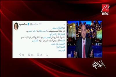 عمرو اديب, تويتة ايمن نور, الاخوان المسلمين,
