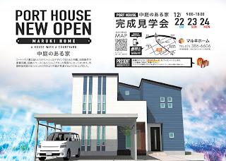 住宅完成見学会 オープンハウス開催 【聖籠町】