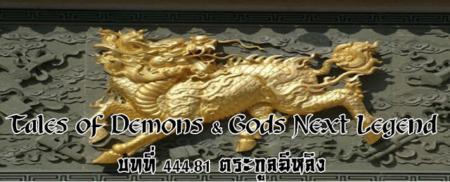 http://readtdg2.blogspot.com/2017/01/tales-of-demons-gods-next-legend-44481.html