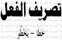 تصريف الفعل خَطَا - يَخْطُو - الموسوعة المدرسية
