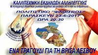 «Ένα Τραγούδι για την Βρίσα Λέσβου»-Μουσική εκδήλωση αλληλεγγύης για τους σεισμοπαθείς της Λέσβου στην Αθήνα