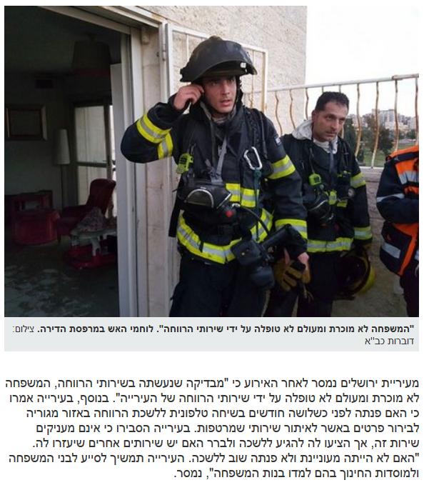 היתממות שירותי הרווחה ירושלים נוכח האמא שהציתה עצמה וארבעת ילדיה למוות