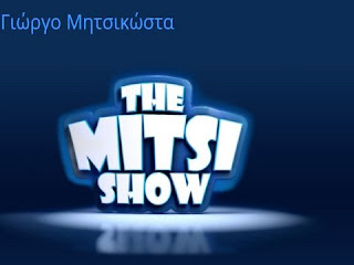 The-Mitsi-Show-epeisodio-23-3-2018