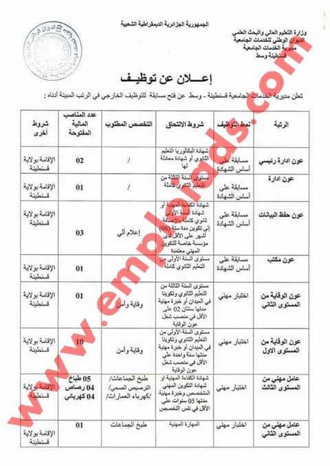 إعلان مسابقة توظيف بمديرية الخدمات الجامعية ولاية قسنطينة وسط أوت 2017