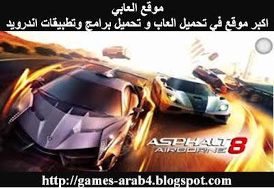تحميل لعبة سباق السيارات اسفلت Download Asphalt 8: Airborne للاندرويد مجانا برابط مباشر