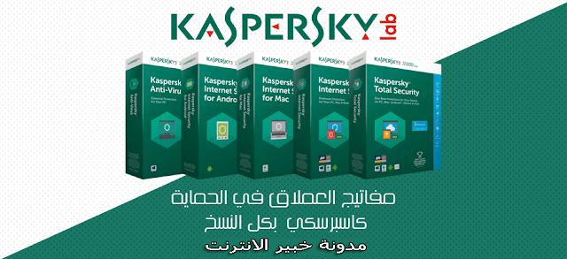 تحميل و تفعيل برنامج الحماية الجديد Kaspersky 2019 من دون كراك