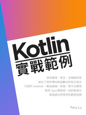 Kotlin 實戰範例 (Tony Lu)