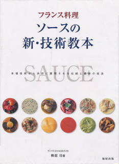 [旭屋出版] フランス料理ソースの新・技術教本 本場技術から多彩に展開される伝統と最新の技法